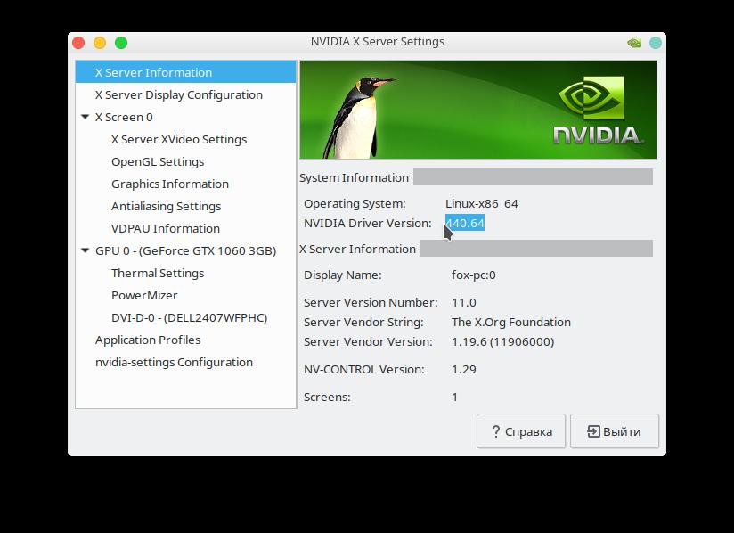 установка драйвера в linux с официального сайта
