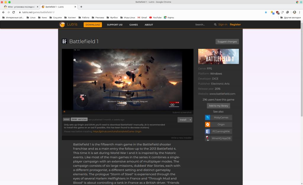 установка battlefield в ubuntu