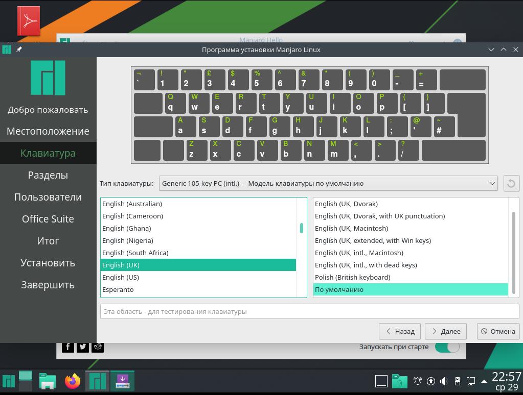 manjaro install keyboard