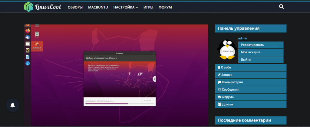 linuxcool.ru