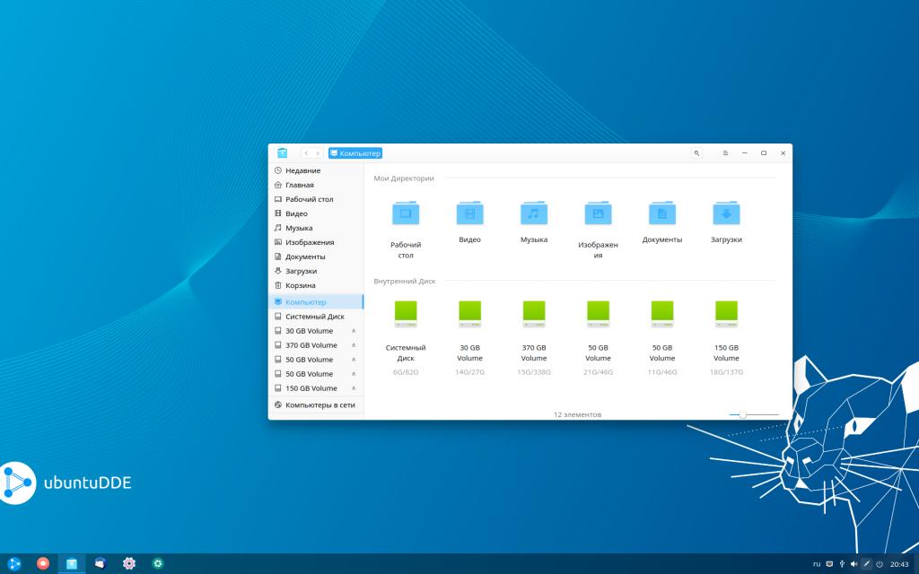 ubuntudde file manager
