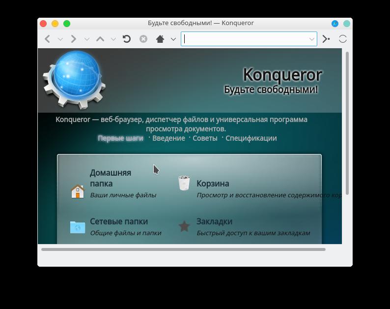 Konqueror linux