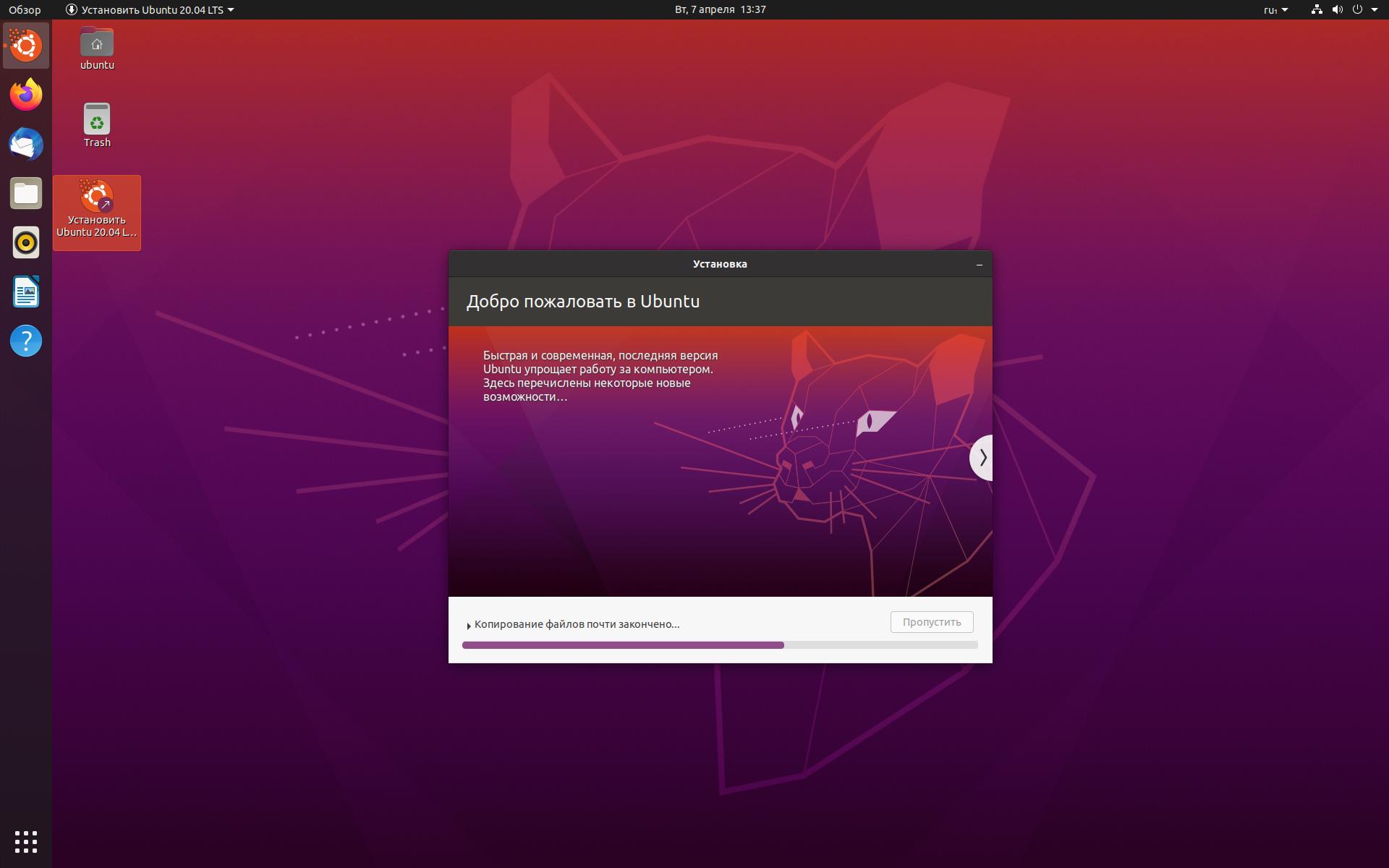 установка ubuntu 20.04
