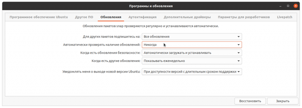 disable auto update ubuntu