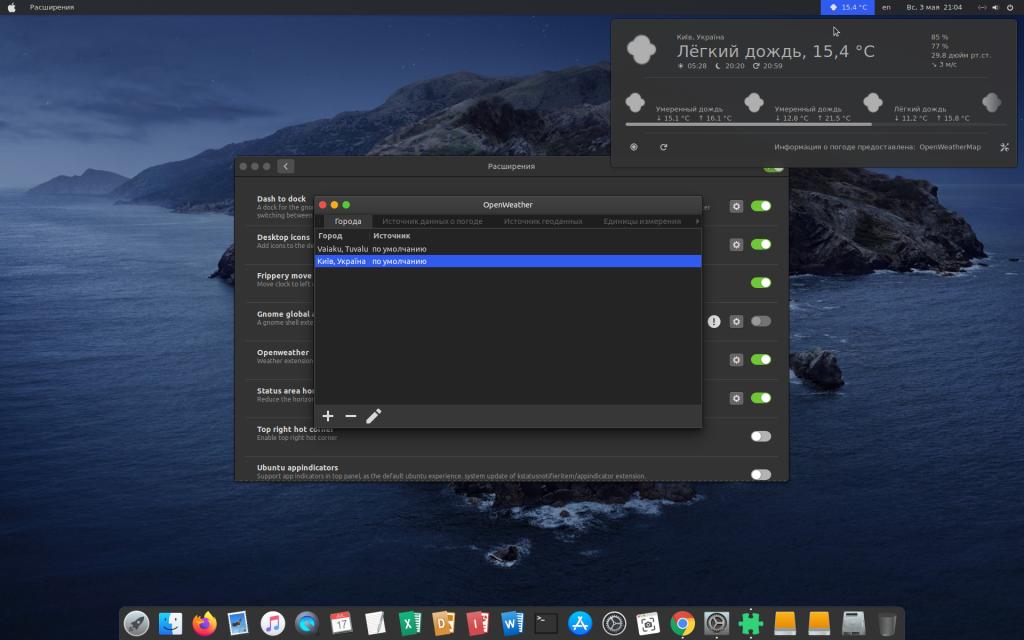 расширения ubuntu