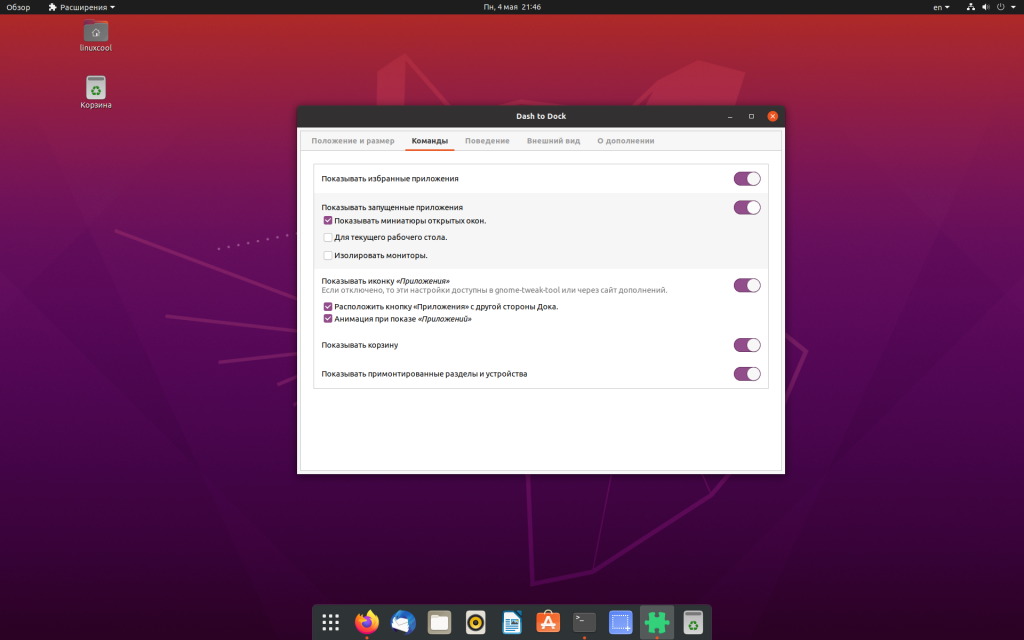 dash to dock ubuntu