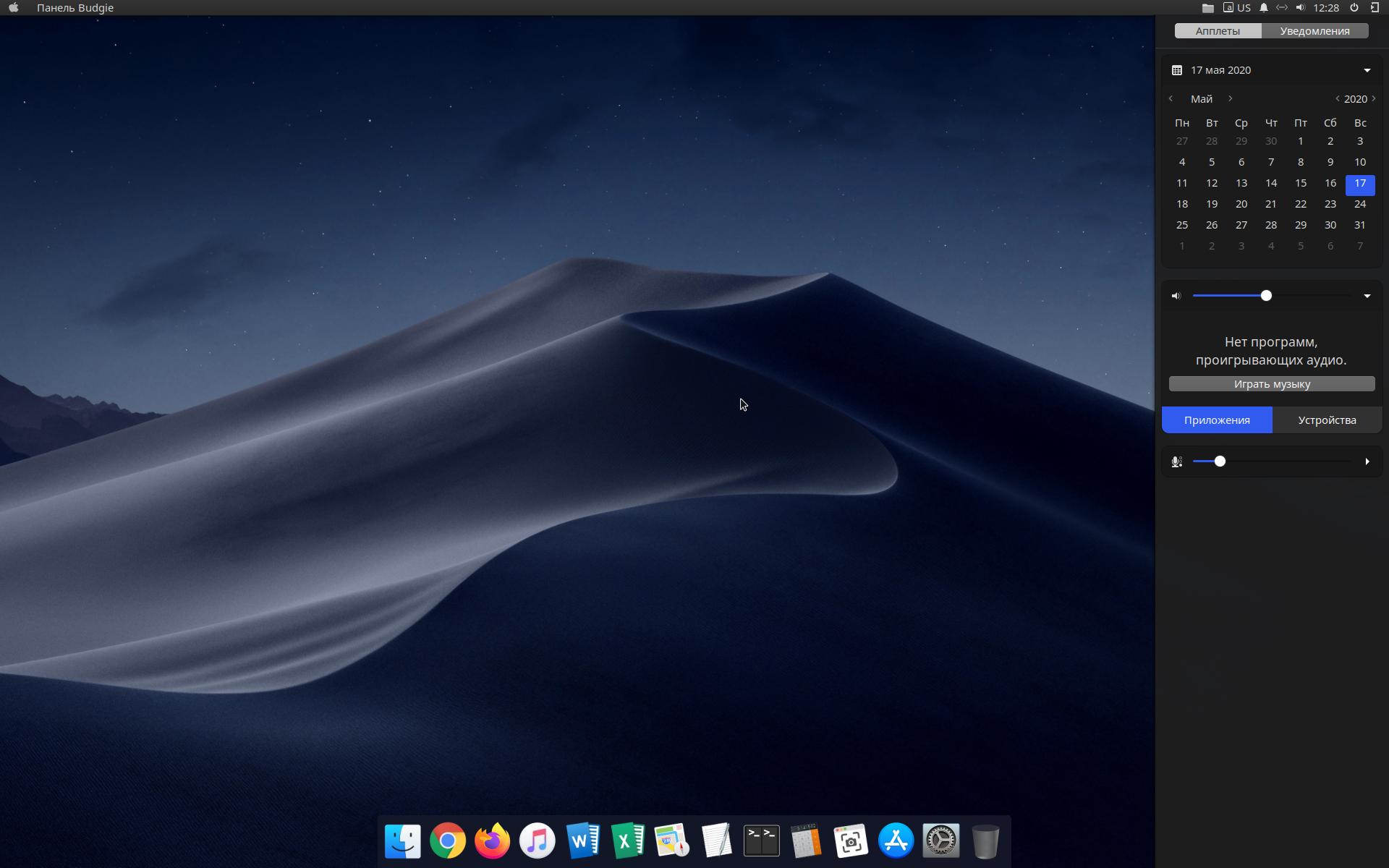 macbuntu budgie 20.04